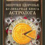 Алексей Кульков, Константин Красик.Энергия здоровья. Кулинарная книга астролога (2017)